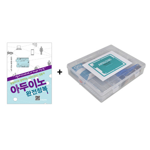 아두이노 완전정복 + Arduino Starter KIT (Light Set)