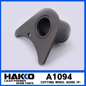 HAKKO A1094 (CUTTING WHEEL GUIDE (P)/153/154 포밍기
